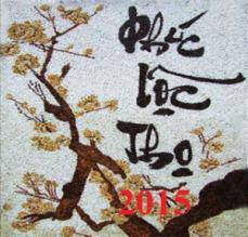 tranh-gao-thu-phap-phuc-loc-tho (1)